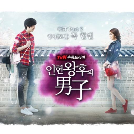 Queen In Hyun Man OST part 21720693284