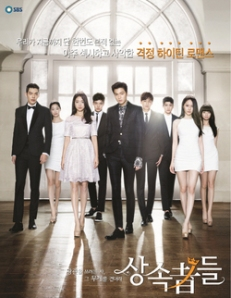 250px-The_Heirs_-_Korean_Drama-p1